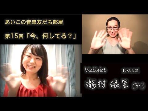 「今、何してる?」第15回 瀧村依里さん(ヴァイオリン奏者)