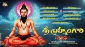 Sri Madvirat Veerabrahmendra Swamy Songs || Odeva Siddaya