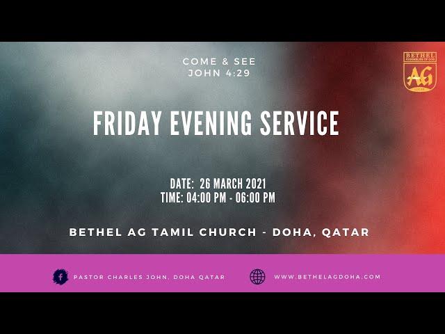 BETHEL AG TAMIL CHURCH | FRIDAY EVENING SERVICE - 26 MAR 2021