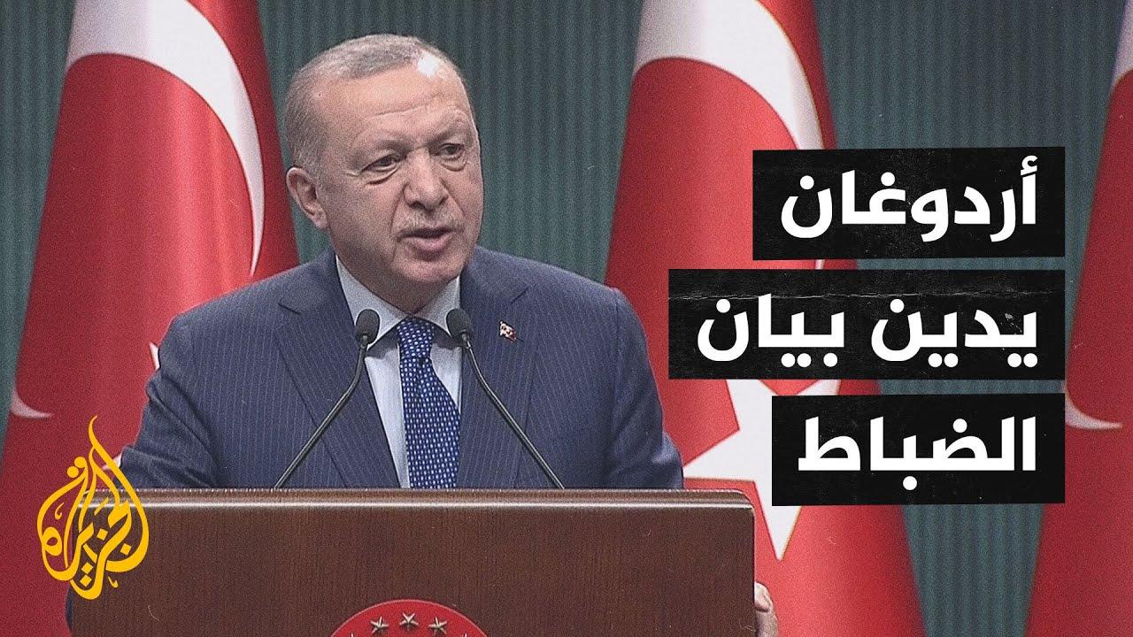 الرئيس التركي: بيان الضباط المتقاعدين يتضمن تلميحات انقلابية  - 20:58-2021 / 4 / 5