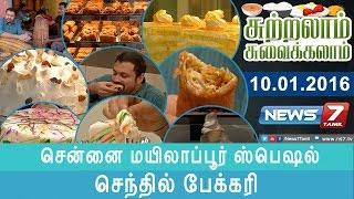 Honey rainbow cake recipe at Mylapore special Sutralam Suvaikalam