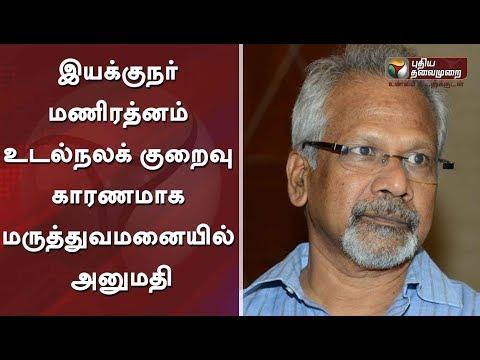 BREAKING NEWS: Director Maniratnam admitted in Chennai Apollo Hospital  #Maniratnam