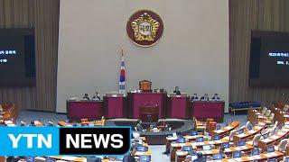 국회 본회의 곧 개의...여당 의원들 입장 / YTN