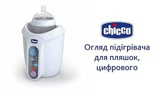 Подогреватель для бутылочек, цифровой
