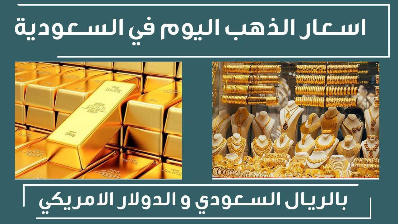 اسعار الذهب في السعودية اليوم الاربعاء 17 2 2021 سعر جرام الذهب اليوم 17 فبراير 2021 Youtube