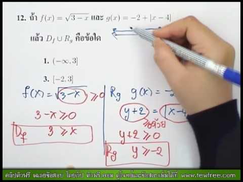 เฉลย คณิตศาสตร์ O-NET '53 ข้อ 12/40 [ติวฟรี.คอม]