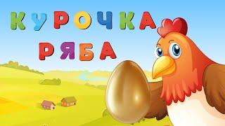 КУРОЧКА РЯБА - Детская сказка про курочку и яичко - Сказка для детей - Мультик для малышей!
