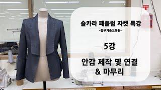 [숄카라자켓] 5강 안감 제작 및 연결, 마무리