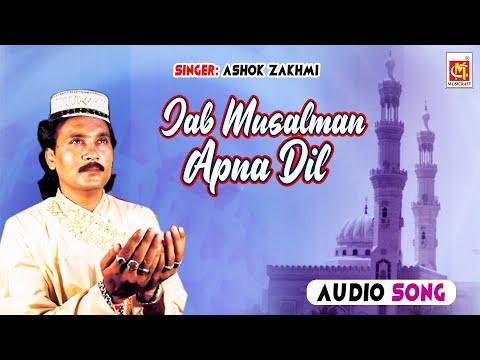 Jab Musalman Apna Dil || Ashok Zakhmi || Original Qawwali || Musicraft || Audio