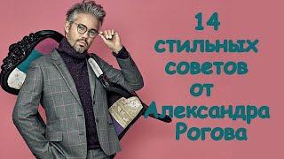 14 стильных советов от Александра Рогова