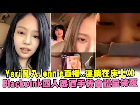 Yeri亂入Jennie直播..還躺在床上XD Blackpink四人透過手機合體全笑歪