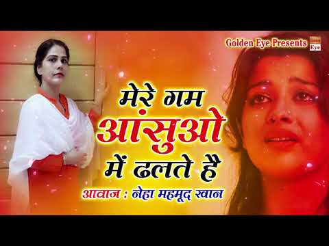 Latest Hindi Sad Song 2018 (Mere Gam Ansuo Me Dhalte Hai) - Neha Mehmood Khan