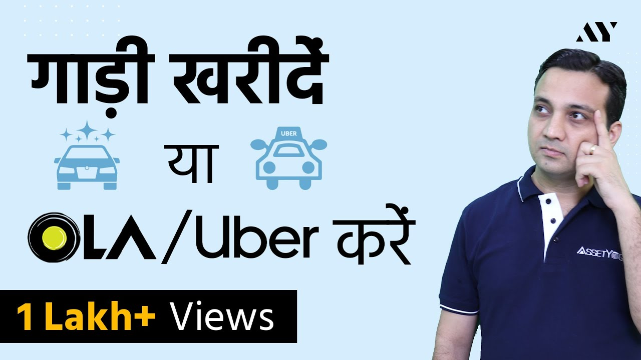 Ola, Uber Cab Booking (Renting) vs Buying Own Car - India