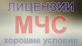 лицензия мчс кострома(, 2017-12-04T16:35:31.000Z)