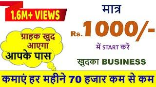 मात्र Rs 1000/- में START करें खुदका BUSINESS, कमाएं हर महीने 70 हजार, New & Small Business Ideas