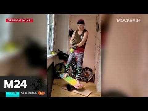 Зрители Москвы 24 показали, чему научились за время самоизоляции - Москва 24