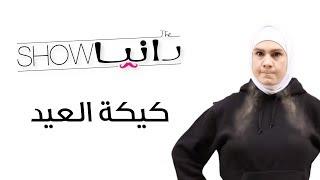 رانيا شو - كيكة العيد - شخصية أم رامي