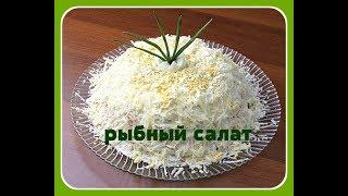 Салат из рыбы ***Fish salad