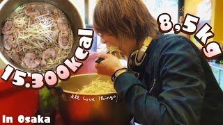 大阪遠征編大食い→大鍋らーめん麺増し2,5kg⬆︎をあいすべきものすべてにで食べた。Eating Enigmatic Giant Ramen thumbnail