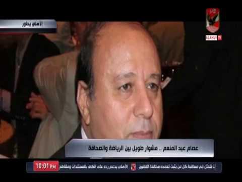 Photo of عصام عبد المنعم .. مشوار طويل بين الرياضة والصحافة – الرياضة