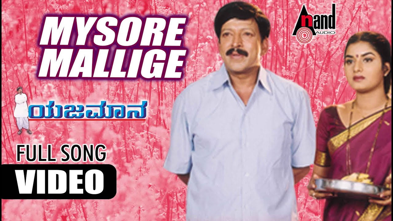 Yejamana  Mysore Mallige  Hd Video Song  Dr