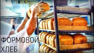 Выпечка формового хлеба в печи Панемор