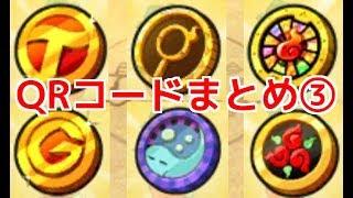 妖怪ウォッチバスターズ【バスターズ2】QRコードまとめ①ソード/マグナ...
