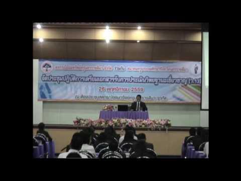 ประชุมปฏิบัติการเตรียรมเอกสารการรับการประเมินวิทยฐานะเชี่ยวชาญ(ว.13)ตอนที่ 5