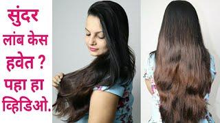 My Current Effective Hair Oil For Hair Fall Control & New Hair Growth  AlwaysPrettyUseful-Marathi