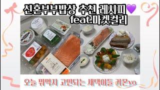 신혼밥상추천레시피/손님초대추천요리/간단한요리/마켓컬리추…
