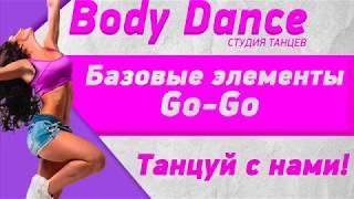 Урок 7 - Основы танца Go-Go.Волна телом(вперед)