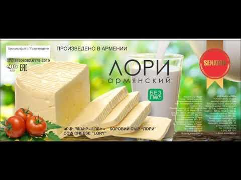 Армянский сыр - сыр Сенатор, сыр Армфуд / Armenian Cheese - Armfood \u0026 Senator