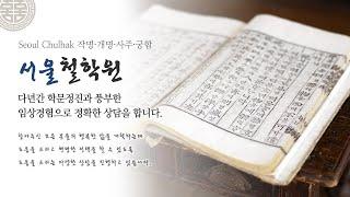 의정부철학관 서울철학원