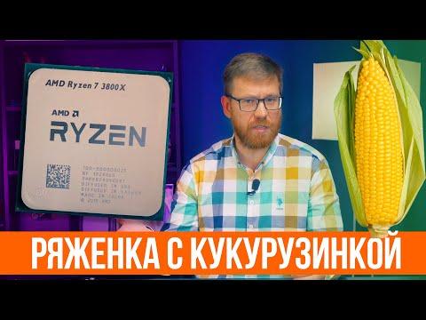 32 тысячи рублей на ветер или полный тест Ryzen 7 3800X Vs 3700X