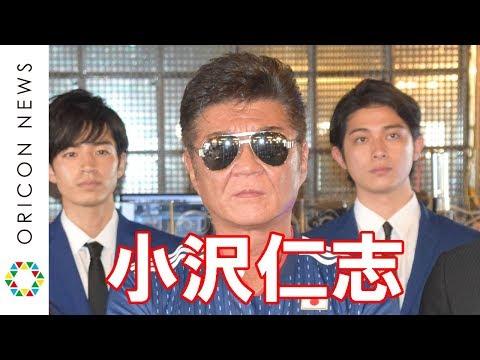 小沢仁志、56歳で独立宣言 エイベックスと業務提携「絶対に負けられない戦いが始まる」 小沢仁志記者発表会見