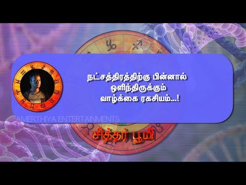 DNA Astrology 07   Vishal   நட்சத்திரத்தில் ஒளிந்திருக்கும் ரகசியம்   SidddharBoomi  