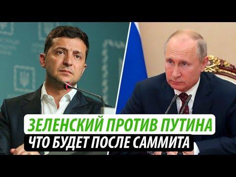Зеленский против Путина.
