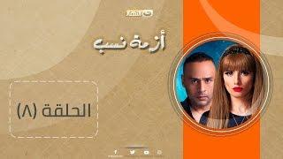 Episode 08 – Azmet Nasab Series | الحلقة الثامنة – مسلسل أزمة نسب