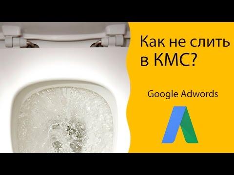видео: Как не слить бюджет в КМС (google adwords)? 🚽😵