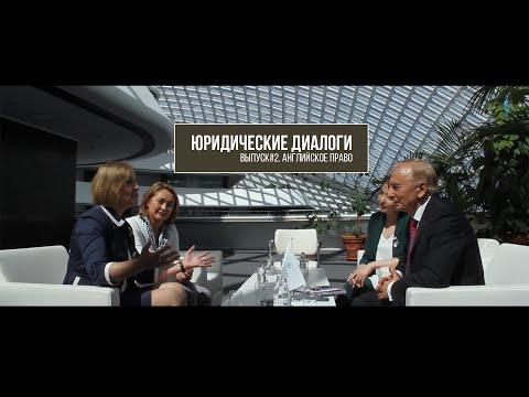 Юридические диалоги. Выпуск №2. Английское право.