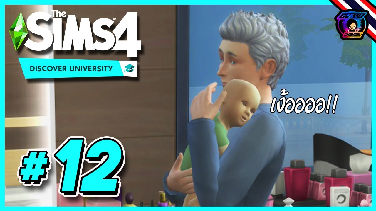 The Sims 4 : Discover University |  คุณพ่อคุณแม่วัยละอ่อน !! #12