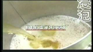 珍珠粉的奧秘.mpg