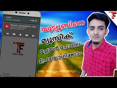 How To Play Youtube Videos In Background | Use Youtube Like A Music Player