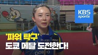 전지희, '파워 탁구'로 승부수! / KBS뉴스(News)