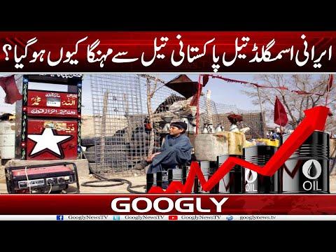 Iranian Smuggled Oil Pakistani Oil Sai Mehnga Kiyun Ho Gya?   Googly News TV