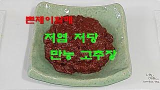 영양 건강 약고추장-뽄제이할매의 할머니표 집밥. 쇠고기…