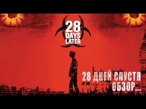 28 дней спустя - обзор фильма (Всякая Кино Всячина)