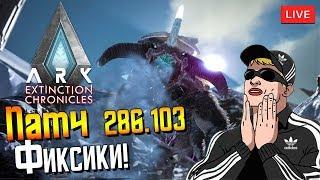 Ark: Extinction #6 - Патч 286.103 - Фиксики! Развитие продолжается, хоть и семимильными шагами.