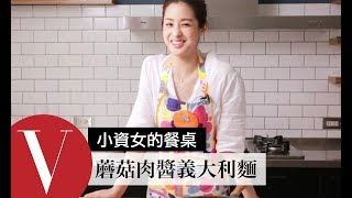 莫允雯做飯#4 蘑菇肉醬義大利麵|小資女的餐桌|Vogue Taiwan