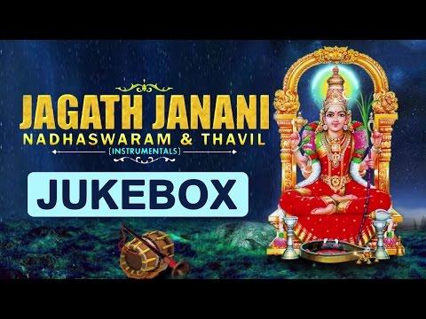 Jagath Janani Nadhaswaram & Thavil  Instrumentals Juke Box || Jagath Janani Devotional Songs